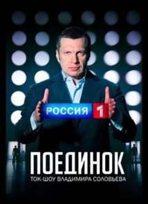 Поединок с Владимиром Соловьевым (эфир от 25.02.2016)