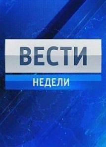 Вести недели (12.04.2015) смотреть онлайн