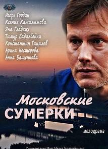 Московские сумерки смотреть онлайн