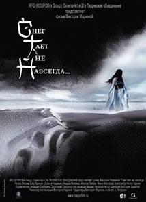 Снег тает не навсегда (2008)
