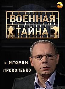 Онлайн Военная тайна с Игорем Прокопенко (7.02.2015) смотреть онлайн