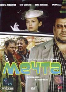 Мечта (2007)
