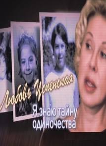 Любовь Успенская - Я знаю тайну одиночества (22.02.2014)