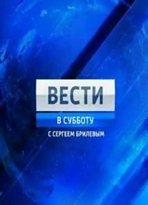 Вести в субботу с Сергеем Брилевым (19.12.2015) смотреть в хорошем качестве в hd 720
