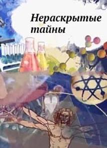 Постер к Нераскрытые тайны. Что такое биополе (6.01.2015)