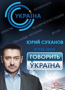 Говорит Украина - Информационная война России (7.03.2014)