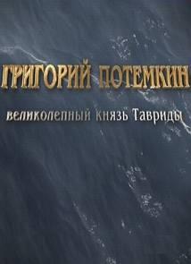 Григорий Потемкин - Великолепный князь Тавриды смотреть онлайн