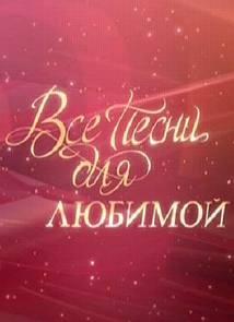 Все песни для любимой - Праздничный концерт (10.03.2014)