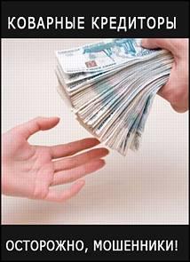 Осторожно, мошенники! Коварные кредиторы (27.03.2014)