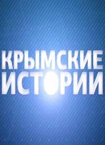 Крымские истории - Тайна Золотой Колыбели