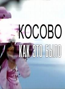 Косово. Как это было смотреть онлайн