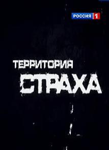 Территория страха (4.04.2014)