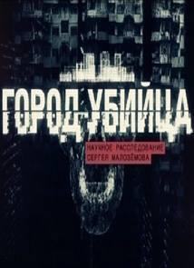 Город-убийца (19.04.2014)