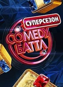 Comedy Баттл. Суперсезон (38 выпуск) (26.12.2014) смотреть онлайн
