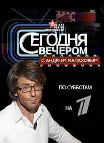 Сегодня вечером с Андреем Малаховым (27.12.2014) смотреть онлайн