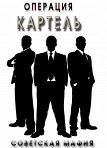 Советские мафии - Операция Картель (14.05.2014)
