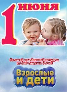 Взрослые и дети - Большой праздничный концерт (1.06.2014)