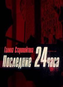 Галина Старовойтова. Последние 24 часа (21.06.2014)