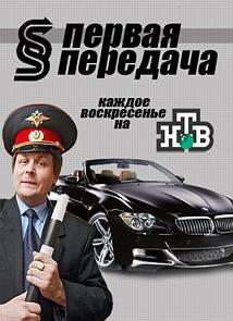 Автомобильная программа Первая передача (25.01.2015) смотреть онлайн бесплатно