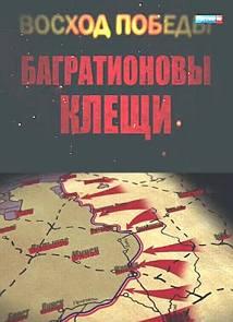 Восход Победы. Багратионовы клещи (23.06.2014)