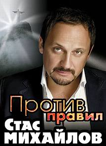 Стас Михайлов. Против правил (7.06.2014)