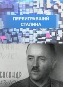 Переигравший Сталина (2011)
