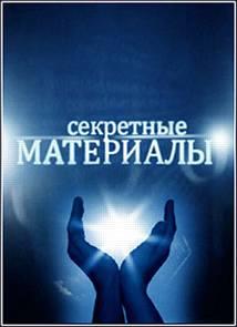 Секретные материалы 14. Тайный визит пришельцев (13.07.2014)