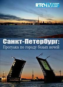 Санкт-Петербург. Прогулка по городу белых ночей (2012)