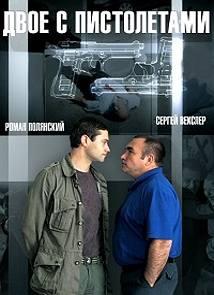 Двое с пистолетами смотреть онлайн