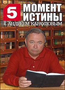 Постер к Момент истины (22.12.2014)