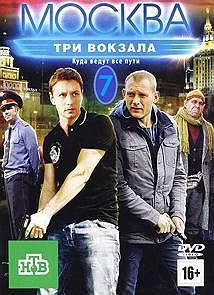 Москва. Три вокзала 7 смотреть онлайн