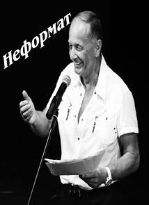 Михаил Задорнов. Неформат 58 (Разъединённые Штаты Америки!)
