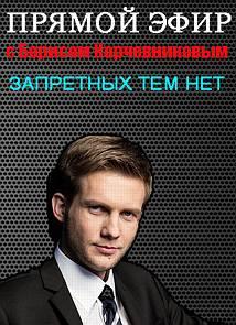 Прямой эфир с Борисом Корчевниковым (26.01.2015) смотреть онлайн бесплатно
