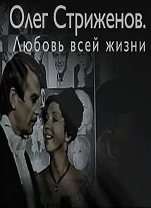 Олег Стриженов - Любовь всей жизни (9.08.2014)