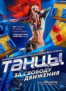 Танцы — 2 сезон (17 выпуск) 5.12.2015 онлайн смотреть
