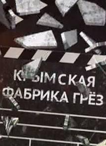 Крымская фабрика грез (27.08.2014)