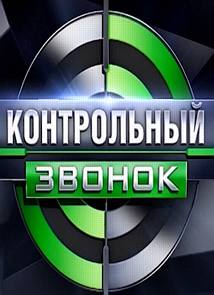 Контрольный звонок (24.01.2015) смотреть онлайн