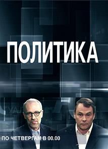 Политика Саммит в Минске: ожидания и итоги (11.02.2015) смотреть онлайн