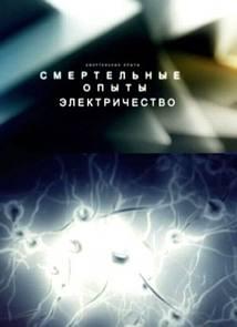 Смертельные опыты. Электричество (2014)