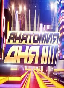 Информационно-аналитическая программа Анатомия дня (26.01.2015) смотреть онлайн бесплатно