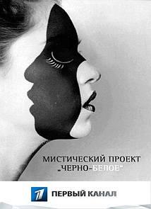 Черно-белое — 2 сезон (5 выпуск) 20.03.2016 онлайн смотреть