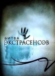 Битва экстрасенсов — 15 сезон (15 выпуск) 27.12.2014 смотреть онлайн