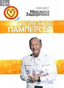 Поколение памперсов. Михаил Задорнов / 2014