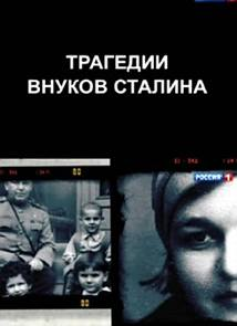 Трагедии внуков Сталина (26.09.2014)