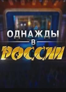Однажды в России (15 выпуск) 30.12.2014 смотреть онлайн