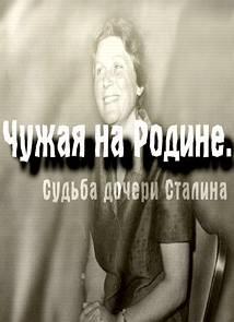 Чужая на родине - Судьба дочери Сталина (2014)
