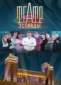 Театр эстрады (8 выпуск) 24.01.2015 смотреть онлайн