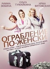 Ограбление по-женски (2014) Украина