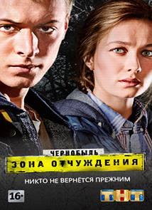 смотреть чернобыль зона отчуждения 9 сезон 9 серия