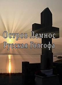 Остров Лемнос. Русская Голгофа смотреть онлайн